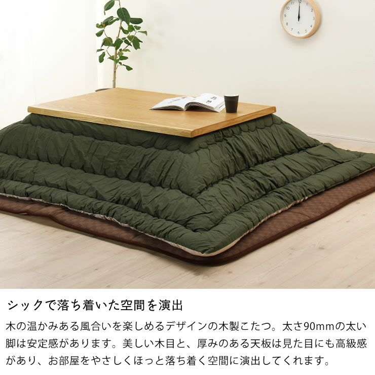 タモ材の素材感を楽しめる こたつテーブル 長方形120cm幅_詳細05