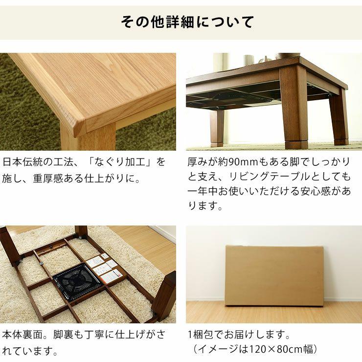 タモ材の素材感を楽しめる こたつテーブル 長方形120cm幅_詳細14