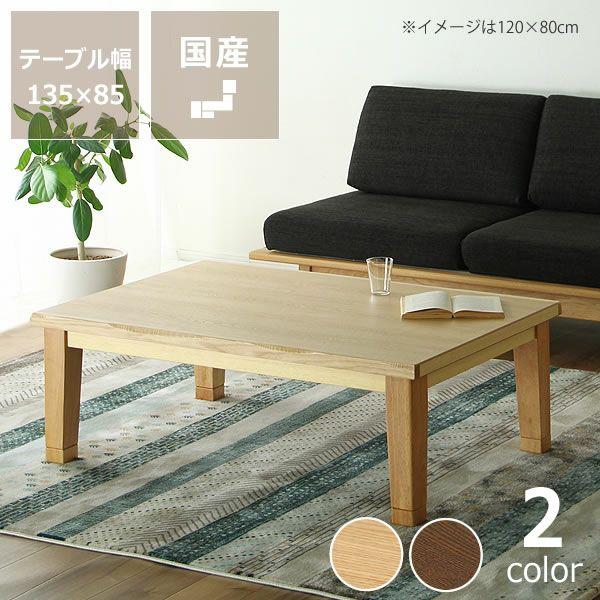 タモ材の素材感を楽しめる こたつテーブル 長方形135cm幅_詳細01