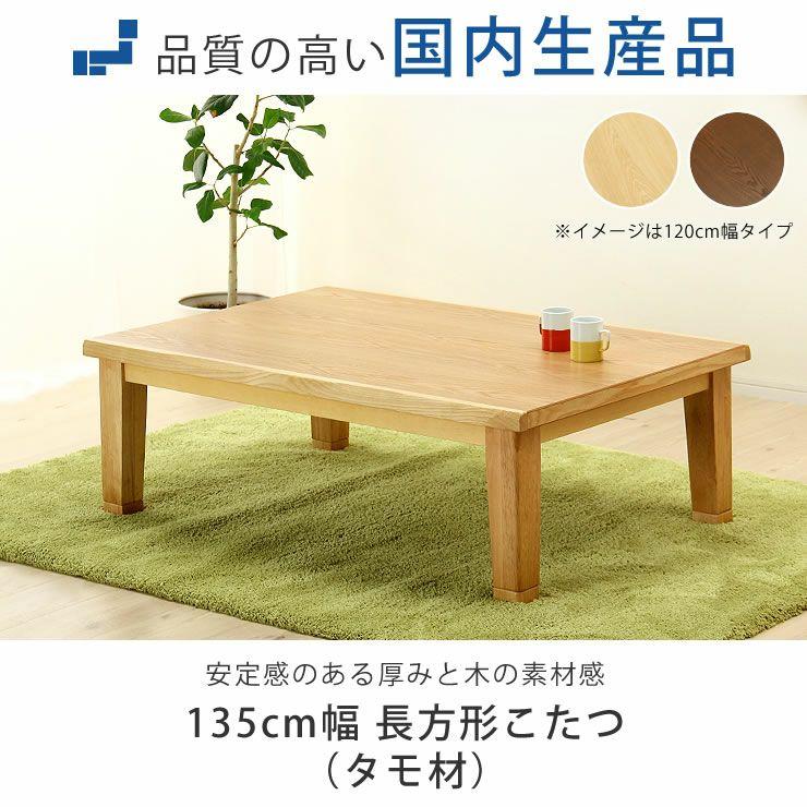 タモ材の素材感を楽しめる こたつテーブル 長方形135cm幅_詳細04