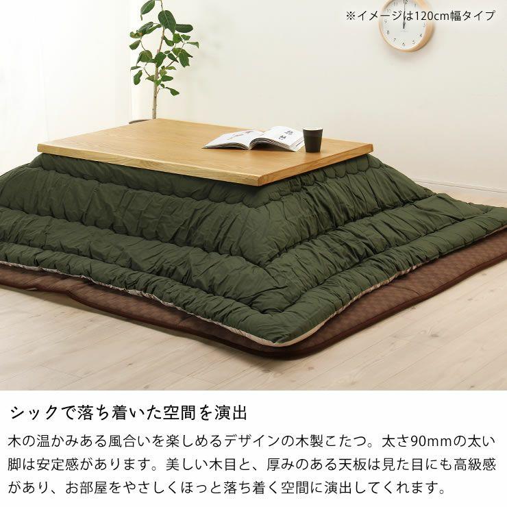タモ材の素材感を楽しめる こたつテーブル 長方形135cm幅_詳細05