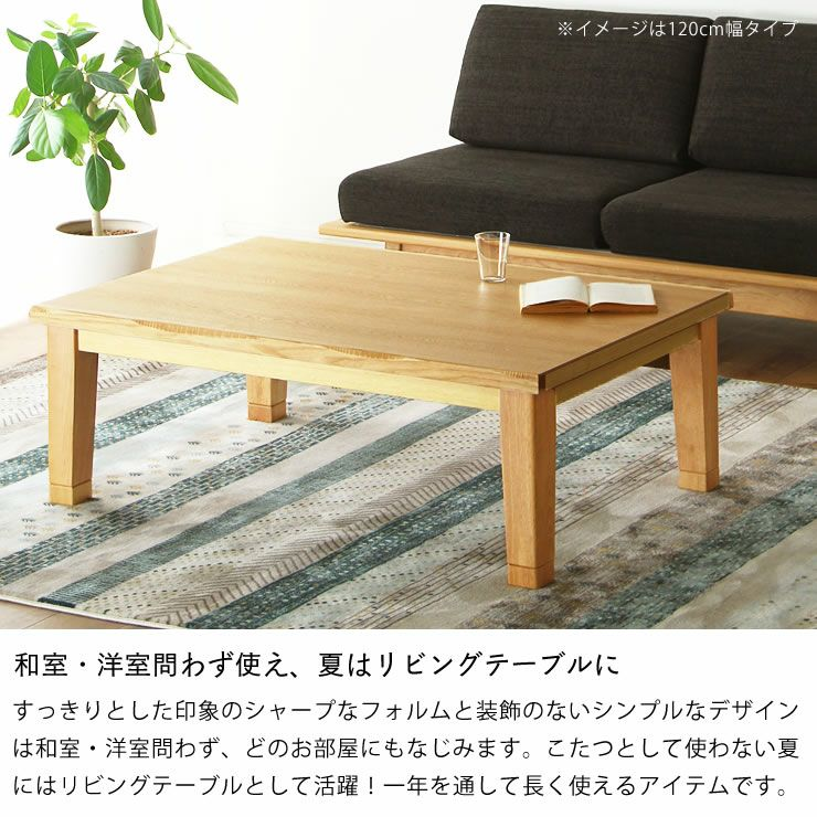 タモ材の素材感を楽しめる こたつテーブル 長方形135cm幅_詳細09
