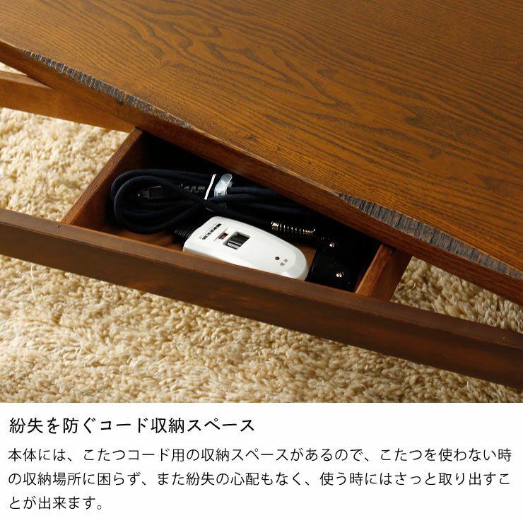 タモ材の素材感を楽しめる こたつテーブル 長方形135cm幅_詳細11