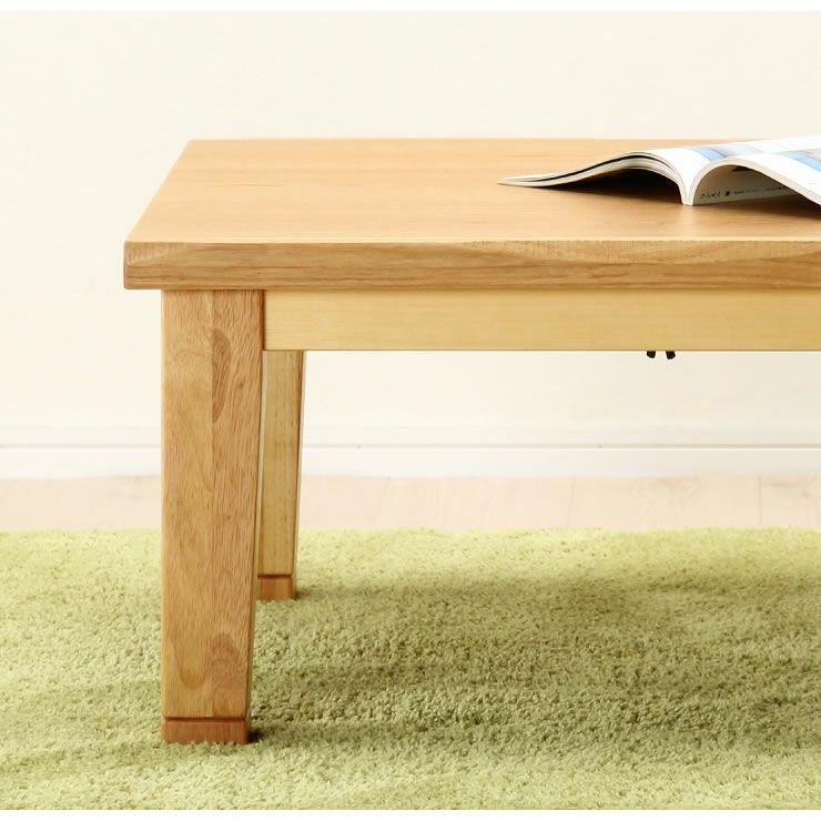 タモ材の素材感を楽しめる こたつテーブル 長方形135cm幅_詳細18