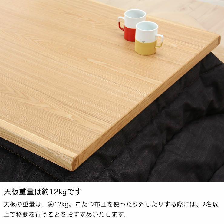 タモ材の素材感を楽しめる こたつテーブル 長方形150cm幅_詳細13