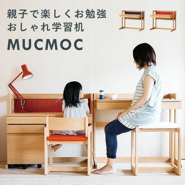 杉工場学習デスクMUCMOC(ムックモック)_詳細01