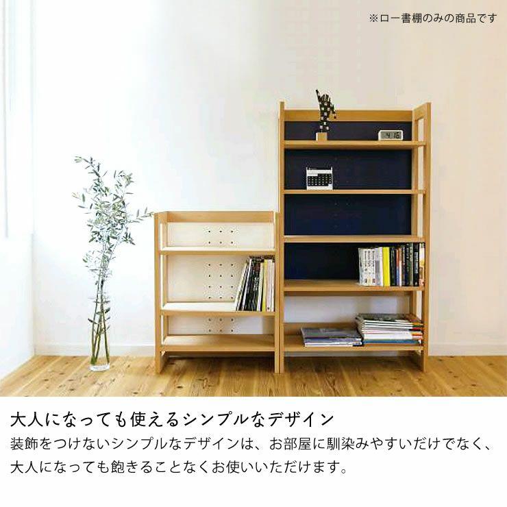 女性視点デザインの木のロー書棚・本棚ラック 杉工場「MUCMOC(ムックモック)」_詳細06
