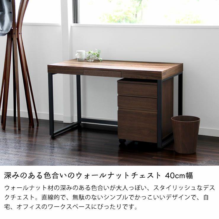 深みのある色合いのウォールナット木製チェスト40cm幅_詳細04