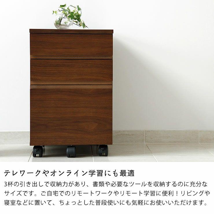 深みのある色合いのウォールナット木製チェスト40cm幅_詳細06