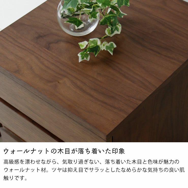 深みのある色合いのウォールナット木製チェスト40cm幅_詳細07