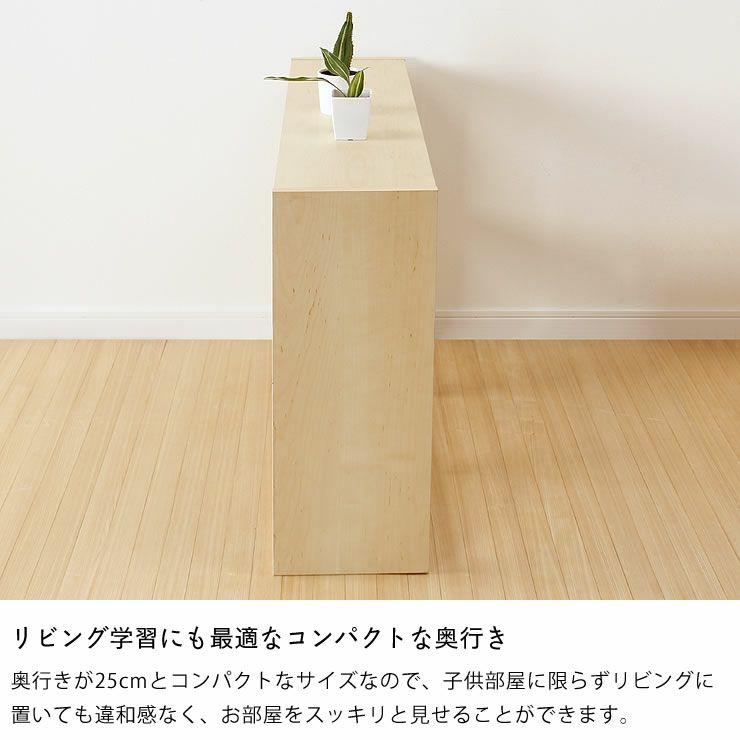 メープル材の素材感たっぷり木の温もりあふれるシェルフ720(高さ72cm) 杉工場「木と風」_詳細06