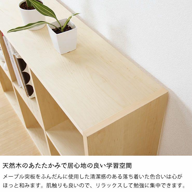 メープル材の素材感たっぷり木の温もりあふれるシェルフ720(高さ72cm) 杉工場「木と風」_詳細07