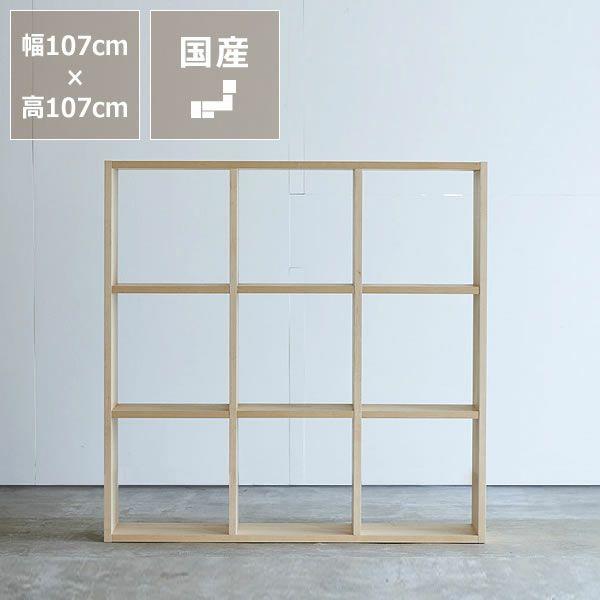 メープル材の素材感たっぷり木の温もりあふれるシェルフ1070(高さ107cm) 杉工場「木と風」_詳細01