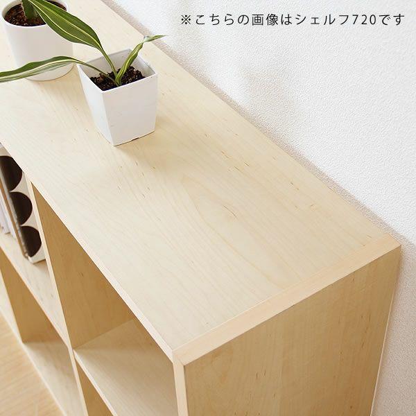メープル材の素材感たっぷり木の温もりあふれるシェルフ1070(高さ107cm) 杉工場「木と風」_詳細02