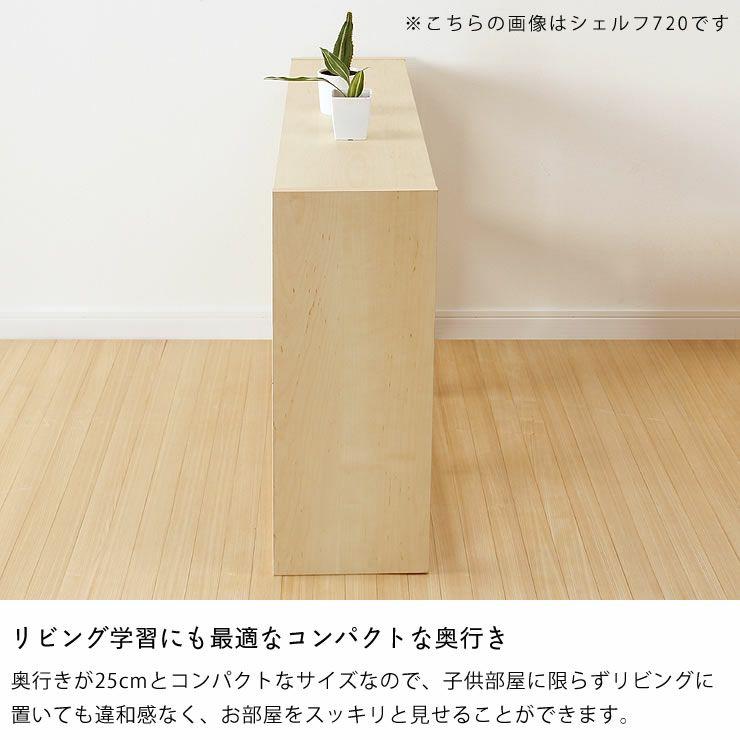 メープル材の素材感たっぷり木の温もりあふれるシェルフ1070(高さ107cm) 杉工場「木と風」_詳細05