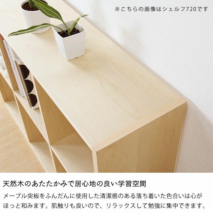 メープル材の素材感たっぷり木の温もりあふれるシェルフ1070(高さ107cm) 杉工場「木と風」_詳細06