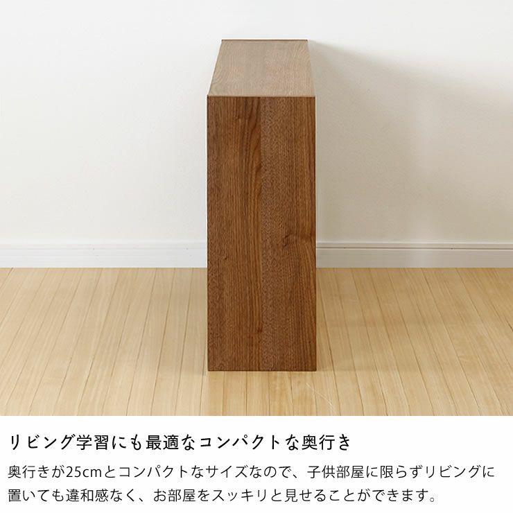 ウォールナット材の素材感たっぷり木の温もりあふれるシェルフ720(高さ72cm) 杉工場「木と風」_詳細06
