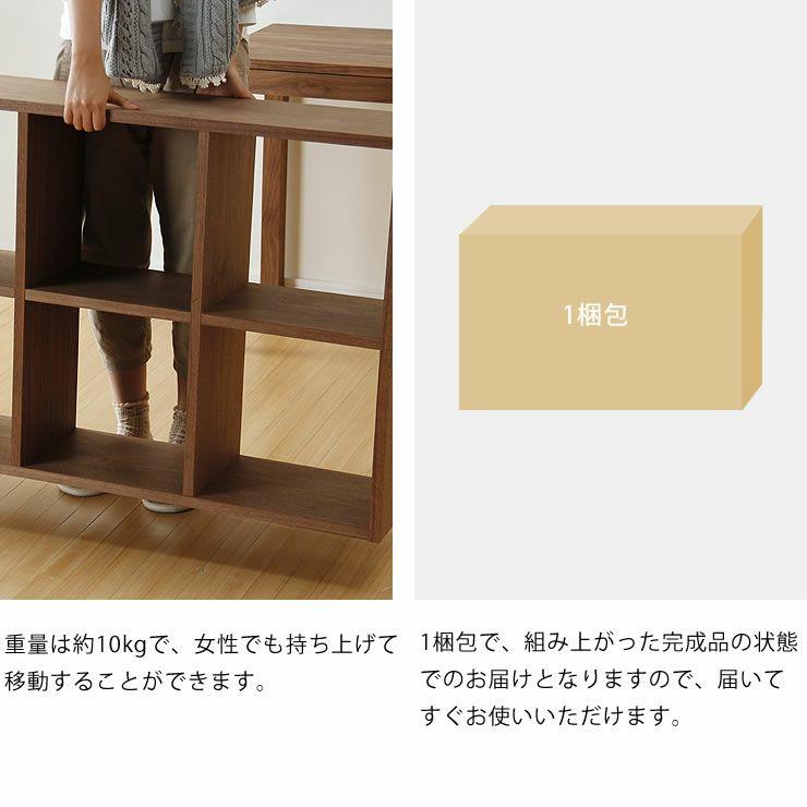 ウォールナット材の素材感たっぷり木の温もりあふれるシェルフ720(高さ72cm) 杉工場「木と風」_詳細10