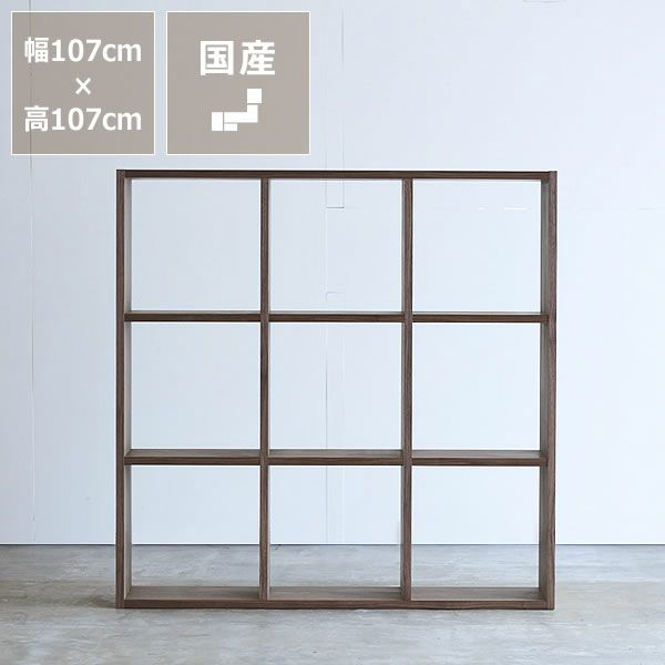 ウォールナット材の素材感たっぷり木の温もりあふれるシェルフ1070(高さ107cm) 杉工場「木と風」_詳細01