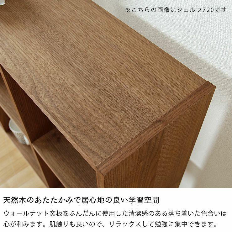 ウォールナット材の素材感たっぷり木の温もりあふれるシェルフ1070(高さ107cm) 杉工場「木と風」_詳細06