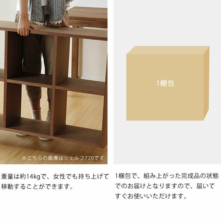 ウォールナット材の素材感たっぷり木の温もりあふれるシェルフ1070(高さ107cm) 杉工場「木と風」_詳細09