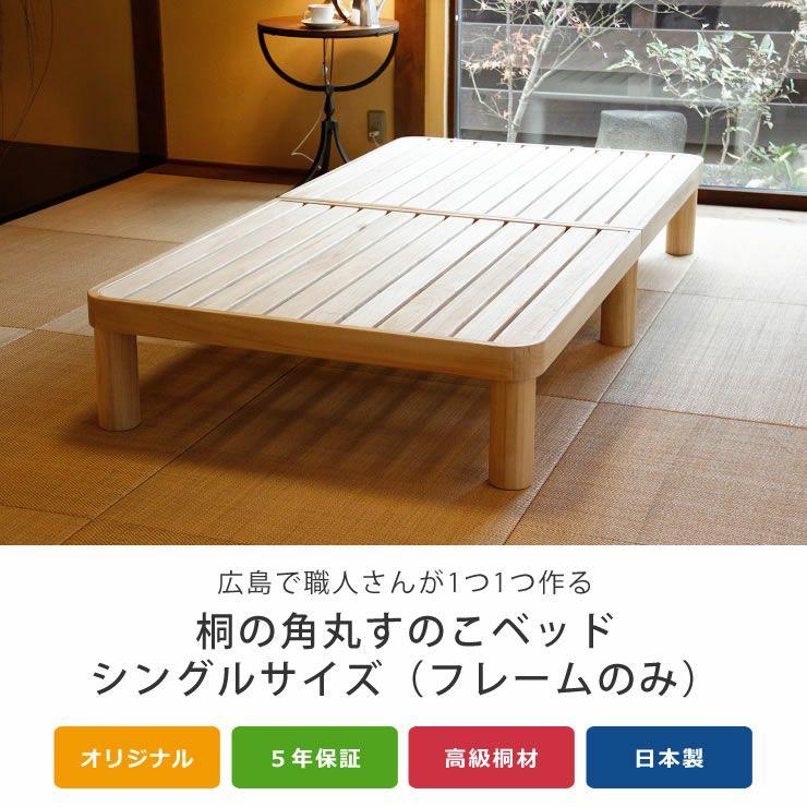 広島の家具職人が手づくり角丸 すのこベッド(桐材)シングルサイズ(ヘッドレス)フレームのみ_詳細04
