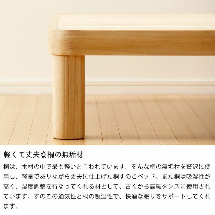 広島の家具職人が手づくり角丸 すのこベッド(桐材)シングルサイズ(ヘッドレス)フレームのみ_詳細15