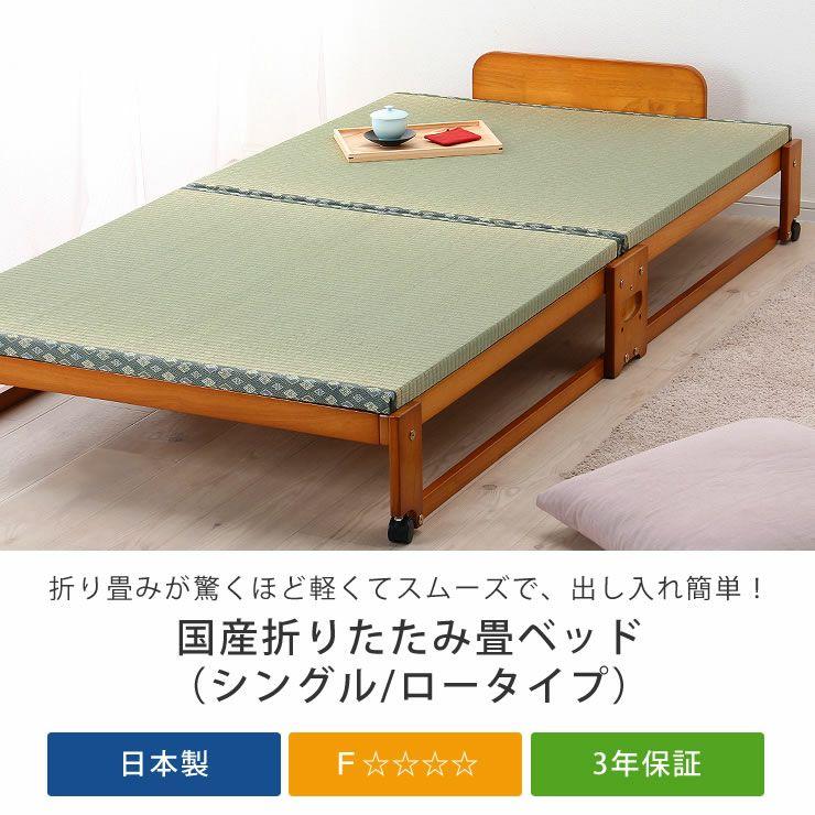 出し入れ簡単!折り畳みが驚くほど軽くてスムーズな木製折りたたみ畳ベッド シングルロータイプ_詳細04