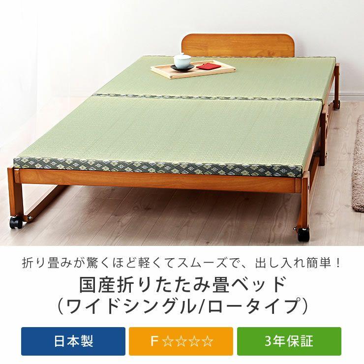 出し入れ簡単!折り畳みが驚くほど軽くてスムーズな木製折りたたみ畳ベッド ワイドシングルロータイプ_詳細04