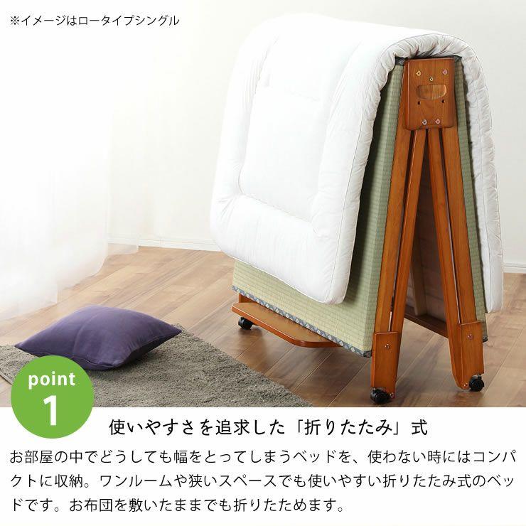 出し入れ簡単!折り畳みが驚くほど軽くてスムーズな木製折りたたみ畳ベッド ワイドシングルロータイプ_詳細06