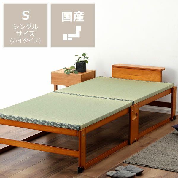 出し入れ簡単!折り畳みが驚くほど軽くてスムーズな木製折りたたみ畳ベッド シングルハイタイプ_詳細01
