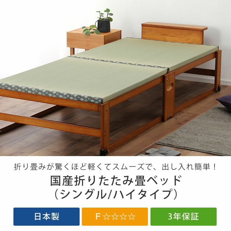 出し入れ簡単!折り畳みが驚くほど軽くてスムーズな木製折りたたみ畳ベッド シングルハイタイプ_詳細04