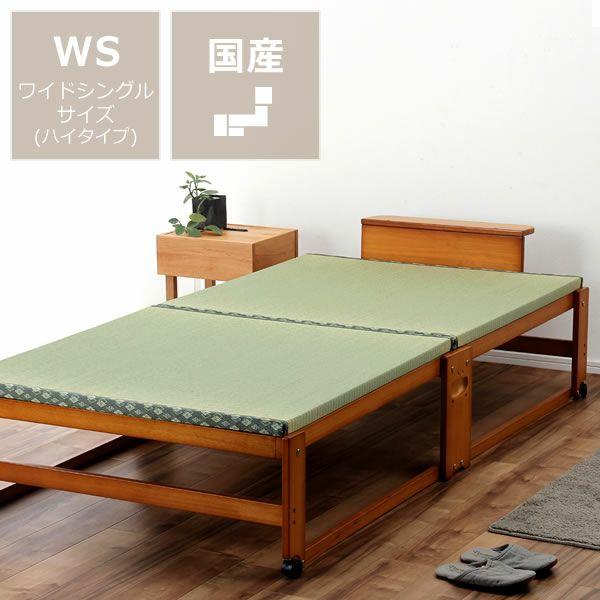 出し入れ簡単!折り畳みが驚くほど軽くてスムーズな木製折りたたみ畳ベッド ワイドシングルハイタイプ_詳細01