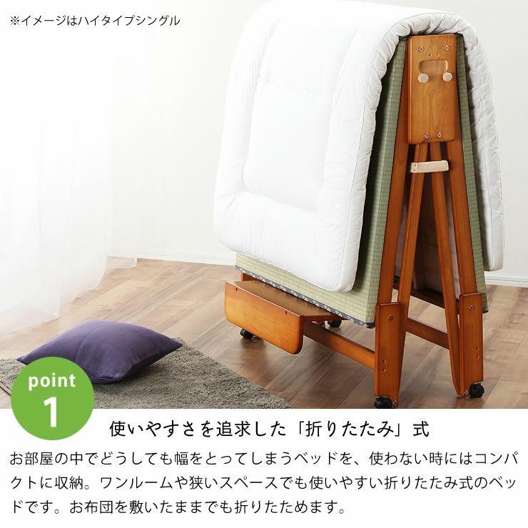 出し入れ簡単!折り畳みが驚くほど軽くてスムーズな木製折りたたみ畳ベッド ワイドシングルハイタイプ_詳細06