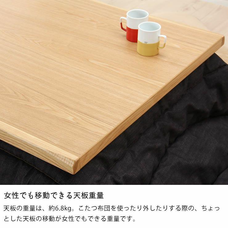 こたつテーブル 長方形105cm幅 タモ材_詳細13