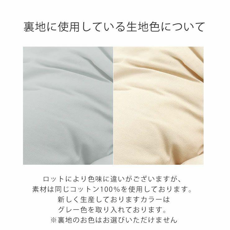 こたつ布団 厚掛け単品 185cm×185cm 「正方形~75cm」用_詳細03