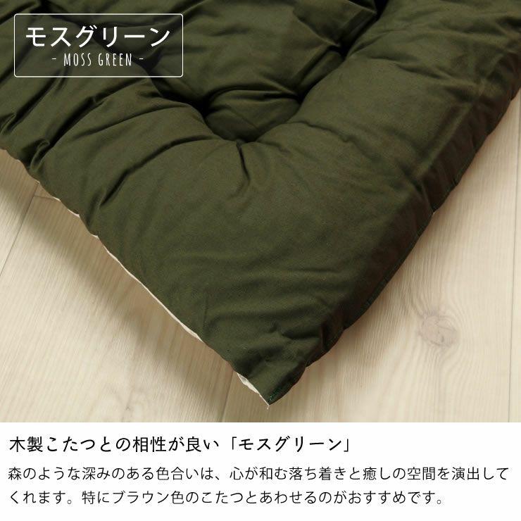こたつ布団 厚掛け単品 185cm×185cm 「正方形~75cm」用_詳細11