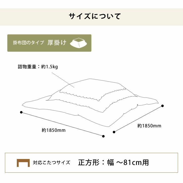 こたつ布団 厚掛け単品 185cm×185cm 「正方形~75cm」用_詳細13
