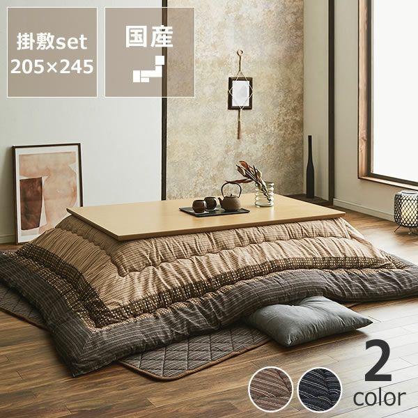 こたつ布団  厚掛け・敷きセット 245cm×205cm 「長方形105~120cm」用_詳細01