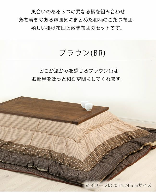 こたつ布団  厚掛け・敷きセット 245cm×205cm 「長方形105~120cm」用_詳細05