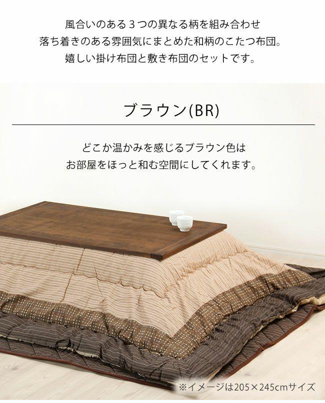 こたつ布団  厚掛け・敷きセット 285cm×205cm 「長方形135~150cm」用_詳細05