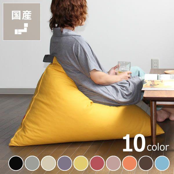 ソファー、座椅子感覚のビーズクッションtetra(テトラ) レギュラーサイズ_詳細01