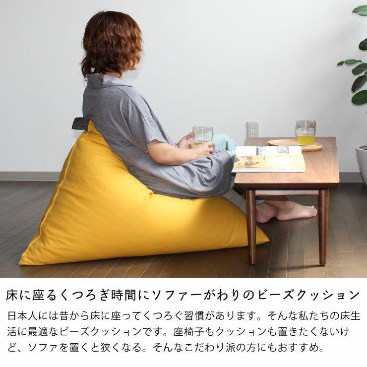 ソファー、座椅子感覚のビーズクッションtetra(テトラ) レギュラーサイズ_詳細04