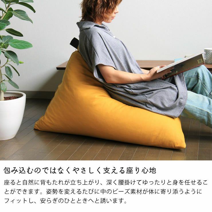 ソファー、座椅子感覚のビーズクッションtetra(テトラ) レギュラーサイズ_詳細05