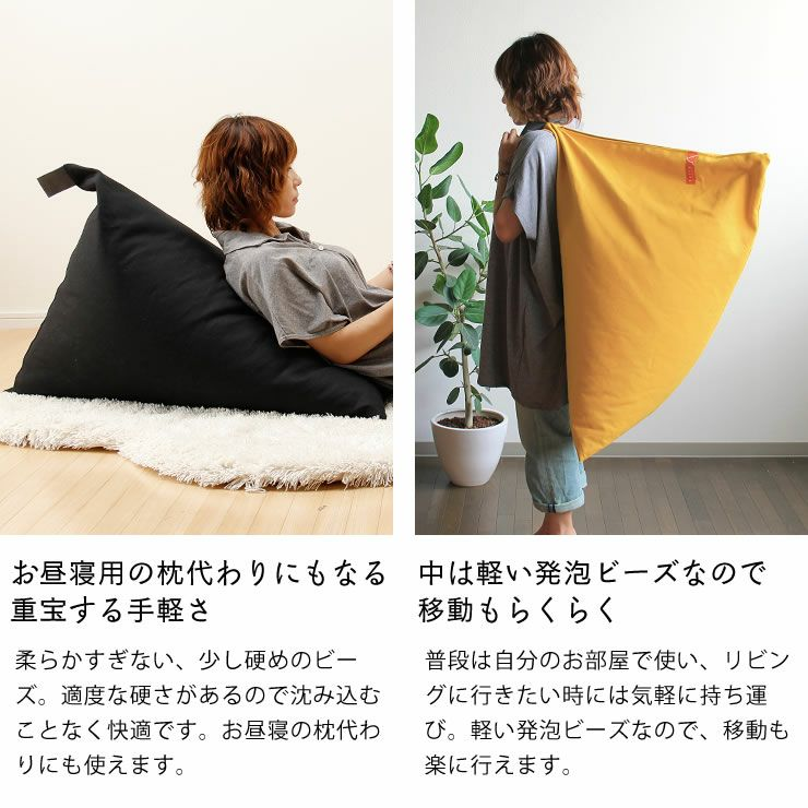 ソファー、座椅子感覚のビーズクッションtetra(テトラ) レギュラーサイズ_詳細07