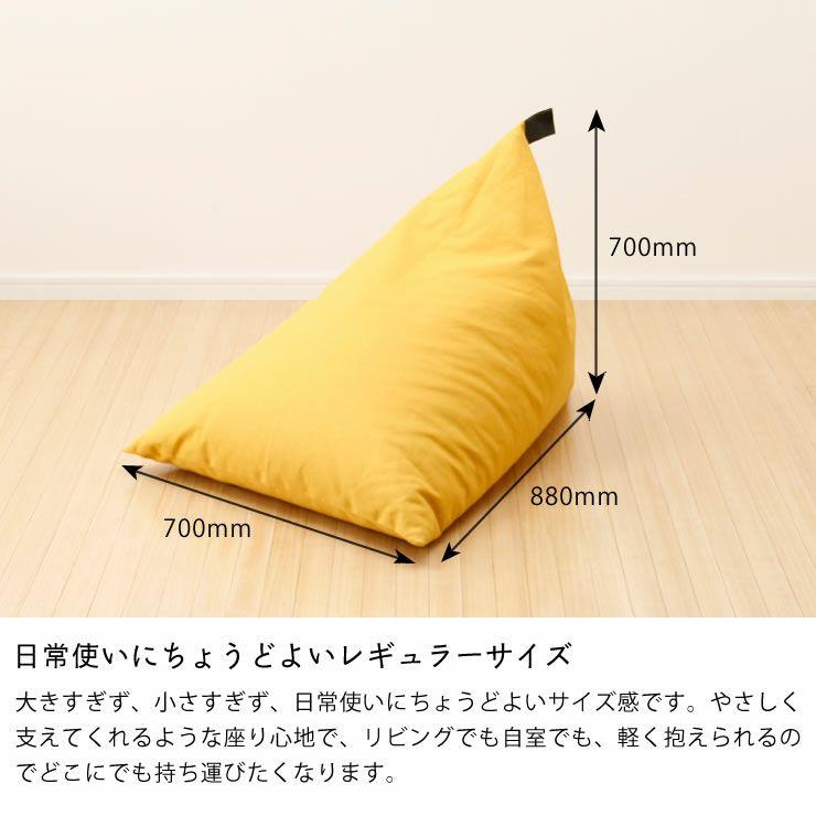 ソファー、座椅子感覚のビーズクッションtetra(テトラ) レギュラーサイズ_詳細14
