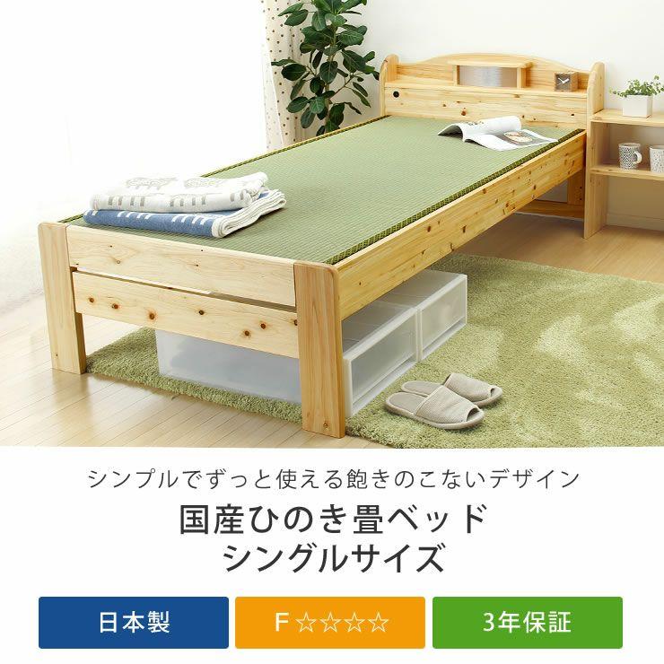 ひのき材の照明付き木製畳ベッド(キャビネットタイプ)シングルサイズ たたみ付_詳細04