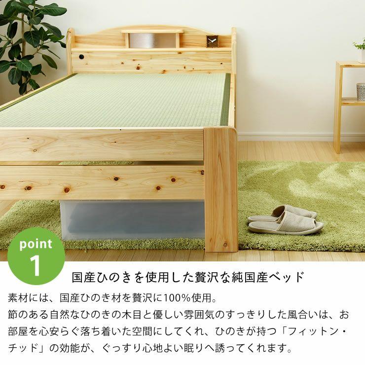 ひのき材の照明付き木製畳ベッド(キャビネットタイプ)シングルサイズ たたみ付_詳細06