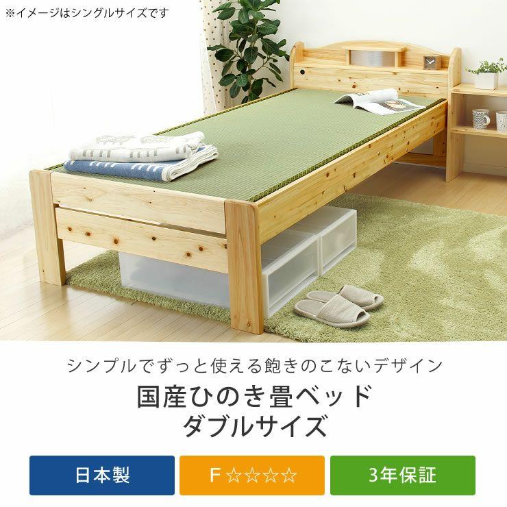 ひのき材の照明付き木製畳ベッド(キャビネットタイプ)ダブルサイズ たたみ付_詳細04