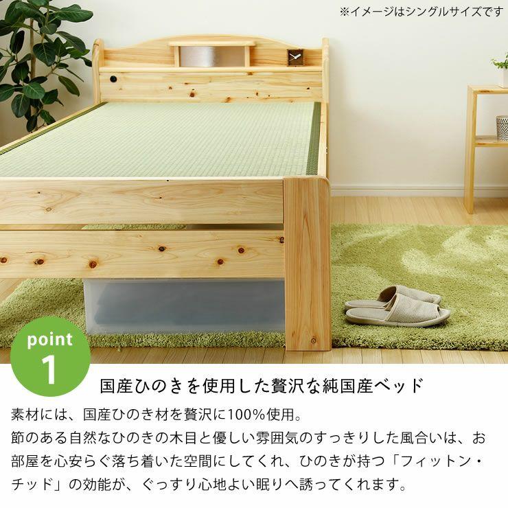 ひのき材の照明付き木製畳ベッド(キャビネットタイプ)ダブルサイズ たたみ付_詳細06